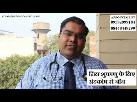 tests-for-azoospermia-in-hindi-|-testis-biopsy-cost-in-delhi-india
