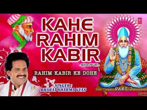 Kabir - Rahim Ke Dohe, KAHE RAHIM KABIR BHOJPURI PART2 BHARAT SHARMA VYAS I FULL AUDIO I ART TRACK