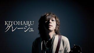 【清春】「グレージュ」【MV】歌詞付き from『JAPANESE MENU / DISTORTION 10』