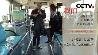 《瞬间中国》 20191216 张辉 夏云燕| CCTV