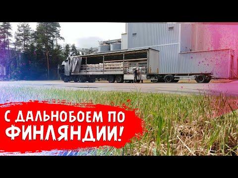 Русский Дальнобой в Финляндии!!!