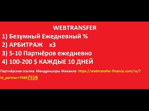 Webtransfer Безумный Ежедневный % от суммы. 100$ за 10 дней!