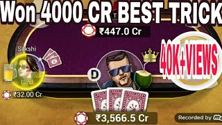 Won 4000 CR IN TEEN PATTI GOLD BEST TRICK BEST GAME PLAY screenshot 3