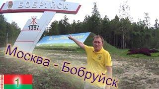 видео Достопримечательности Бобруйска