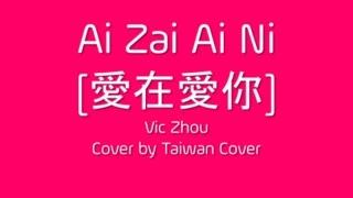 Ai Zai Ai Ni - VicZhou [愛在愛你-周渝民] - Taiwan Cover