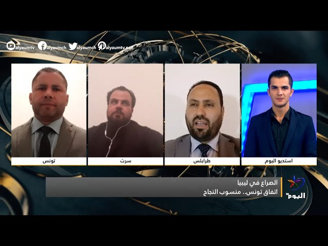 الصراع في ليبيا.. اتفاق تونس.. منسوب النجاح
