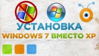 видео Как обновить windows xp до windows 7?