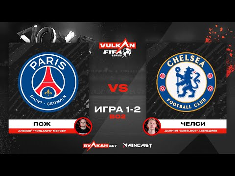 ПСЖ Vs Челси [game 1-2, Bo 2] MC VULKAN FIFA SERIES