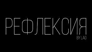 РЕФЛЕКСИЯ-короткометражный фильм