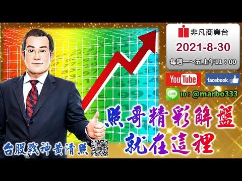2021/8/30【照哥開講】之非凡商業台11:00連線