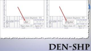 Компас 3D уроки - заполнение определённых граф в нескольких листах по-разному