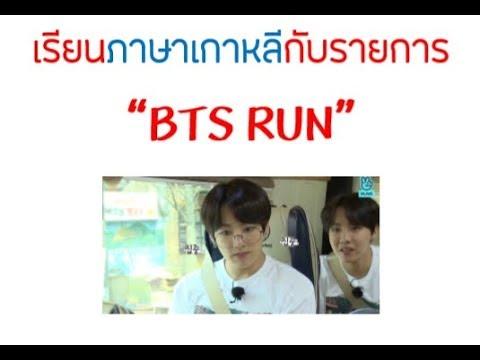 """ฝึกพูดเกาหลี : เรียนภาษาเกาหลีกับรายการ """" BTS RUN """" โดยภาษาเกาหลีน่ารู้"""