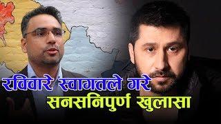 रबि जेल जाने !!! | Rajatpat Uncle | Swagat Nepal