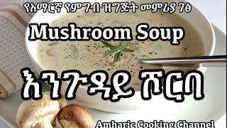 Ethiopian Food : Mushroom Soup - እንጉዳይ ሾርባ