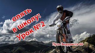 Школа Эндуро и мотокросса УРОК 2 - Путь эндуриста №6