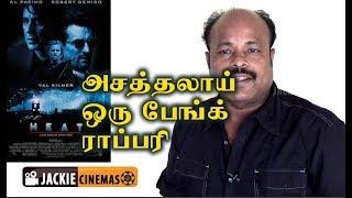 Heat (1995) Hollywood movie review in Tamil by Jackiesekar  | #heat #hollywoodmoviereview
