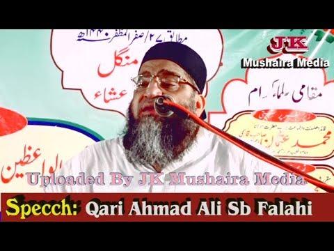 Qari Ahmad Ali Falahi Sb Jalsa Azmat e Sahaba Conference Maharajganj Sultanpur 2018