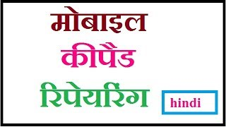 Mobile Key Not Working Solution Setup by Setup In Hindi .[ मोबाइल कीपैड रिपेयरिंग ]-how to fix key