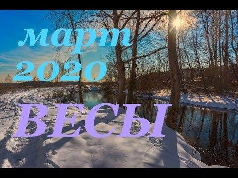 ВЕСЫ. МАРТ 2020г. САМЫЙ ПОДРОБНЫЙ ПРОГНОЗ на месяц.