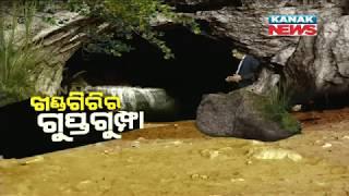 Kanak News Exclusive: Mysterious Cave In Khanda...
