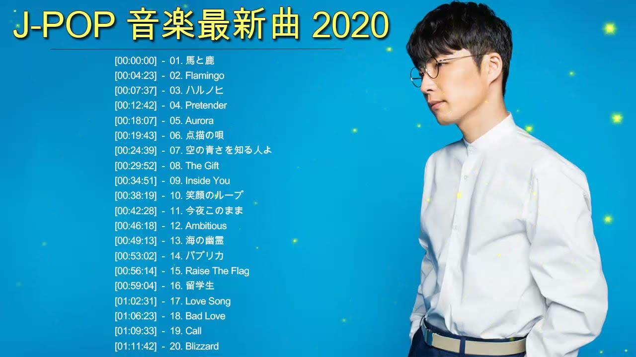 曲 2020 ランキング ヒット