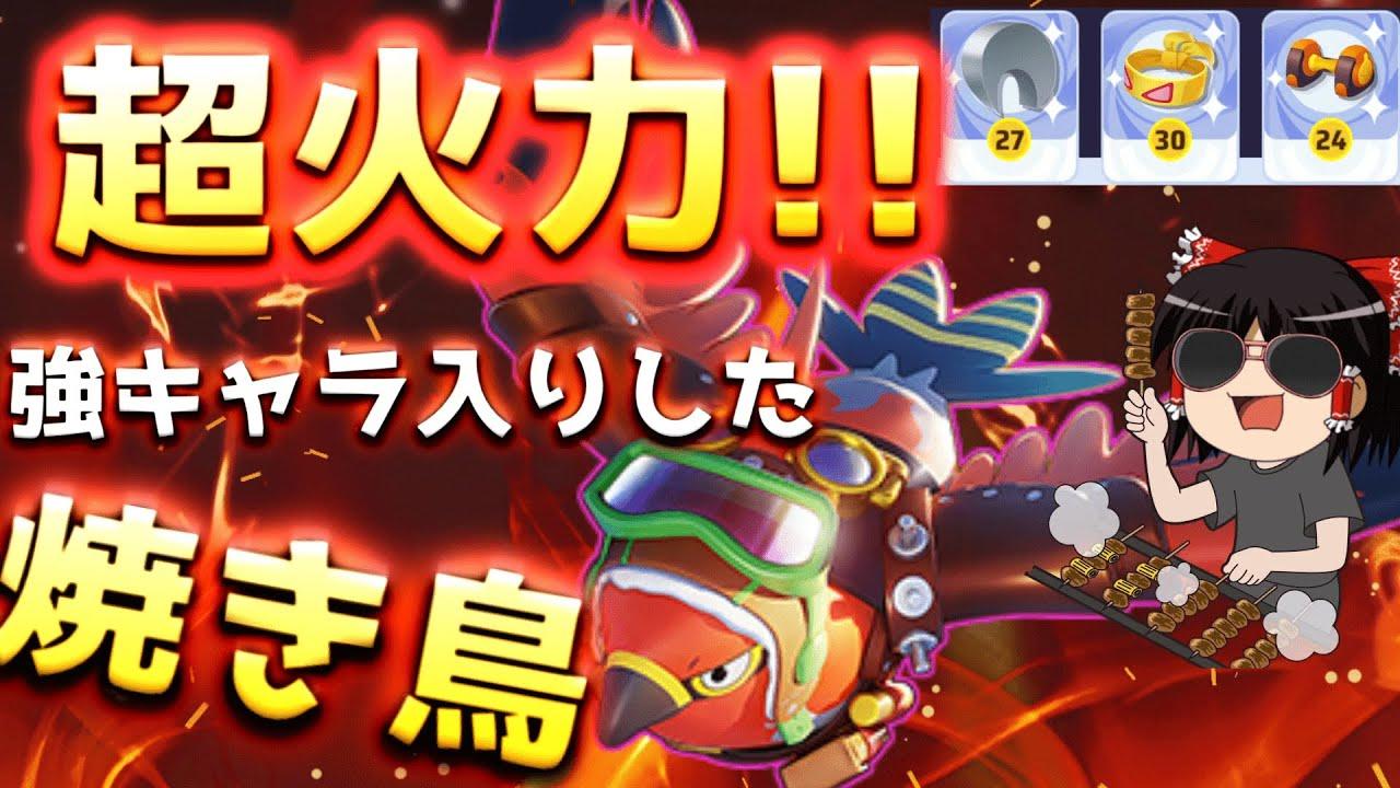 【ポケモンユナイト】空からの襲撃者!最強攻撃力を持ったファイアロー!【ゆっくり実況】