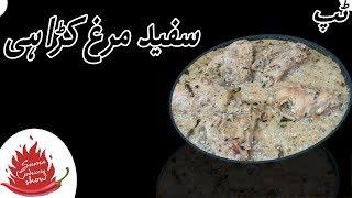 Chicken White Karahi-Pakistani Food Recipes-Urdu-Hindi-Suma Cooking Show