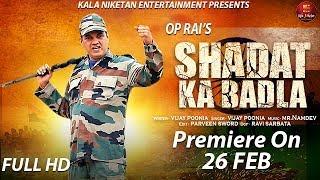 SHADAT KA BADLA बदला II New Haryanvi Patriotic SONG 4K II Vijay Poonia II Kala Niketan