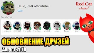 updating FRIENDS RED CAT ROBLOKS | ROBLOX GAME | How to get friends to jutuberu.