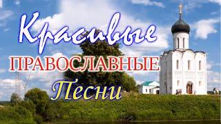 Православные Песни затрагивающие душу 2021 ♫ Красивые церковные песнопения