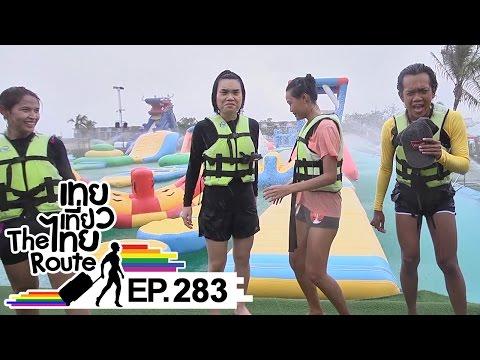 เทยเที่ยวไทย The Route | ตอน 283 | เก็บตก อำเภอหาดใหญ่