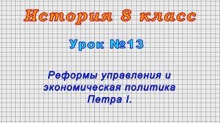 История 8 класс (Урок№13 - Реформы управления и экономическая политика Петра I.)