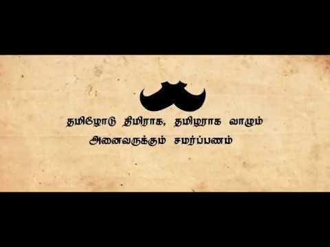 SANGE MUZHANGU - A Tribute to Tamil Culture