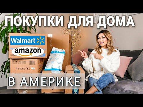Покупки для дома в Америке | Распаковка посылок с Amazon и Walmart