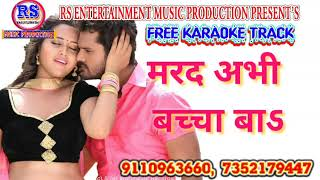 Marad abhi baccha ba|| Full bhojpuri original karaoke track|| Khesari lal yadav