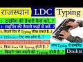 Rajasthan #LDC #Typing #test All informations #RSMSSB #LDC #Exam #CutOff #Result #GovtJOBS #RPSC RAS