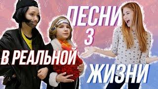 Download ПЕСНИ В РЕАЛЬНОЙ ЖИЗНИ 3 | SASHA ICE Mp3 and Videos