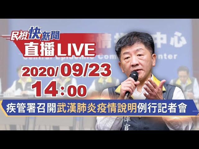 0923疾管署召開武漢肺炎疫情說明例行記者會|民視快新聞|