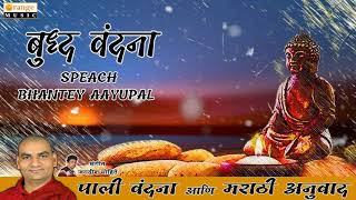 Buddha Vandana | Pali To Marathi | Bhantey Aayupal | Jagdish Mohite