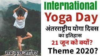 International Yoga Day 2020- Themes/ History/Importance  योग दिवस 2020, इतिहास, थीम व महत्व