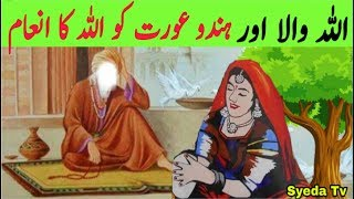 Allah wala aur Hindu Aurat || Hindu aurat ko Allah ka Inam || Saint and Hindu | Lal shahbaz Qalandar