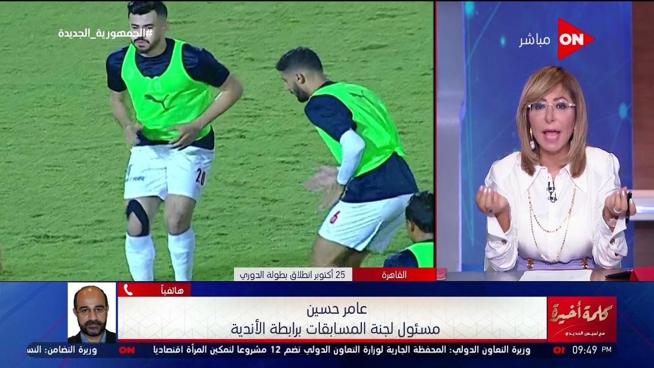 كلمة أخيرة - عامر حسين يفجر تفاصيل هامة عن حقيقة تأجيل الدوري والنظام الجديد للمباريات  - 23:53-2021 / 9 / 26
