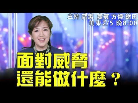 肃杀之下的反抗 混沌之中的理性 嘉宾:方伟 谢田 主持:高洁【希望之声TV】(2021/02/05)