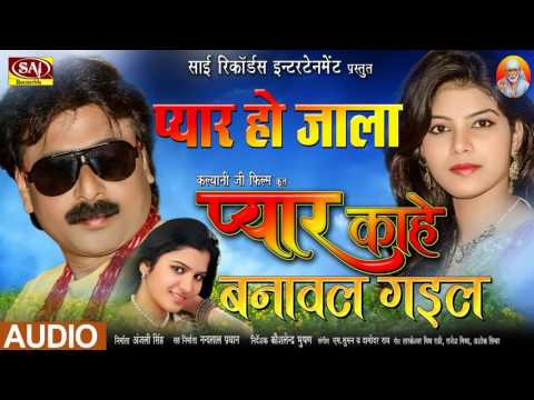 Pyaar Ho Jala | प्यार हो जाला । Romantic Song | Pyar Kahe Banawal Gail | Narendra Sagar