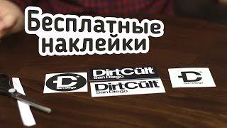 [БТИ] Бесплатные наклейки