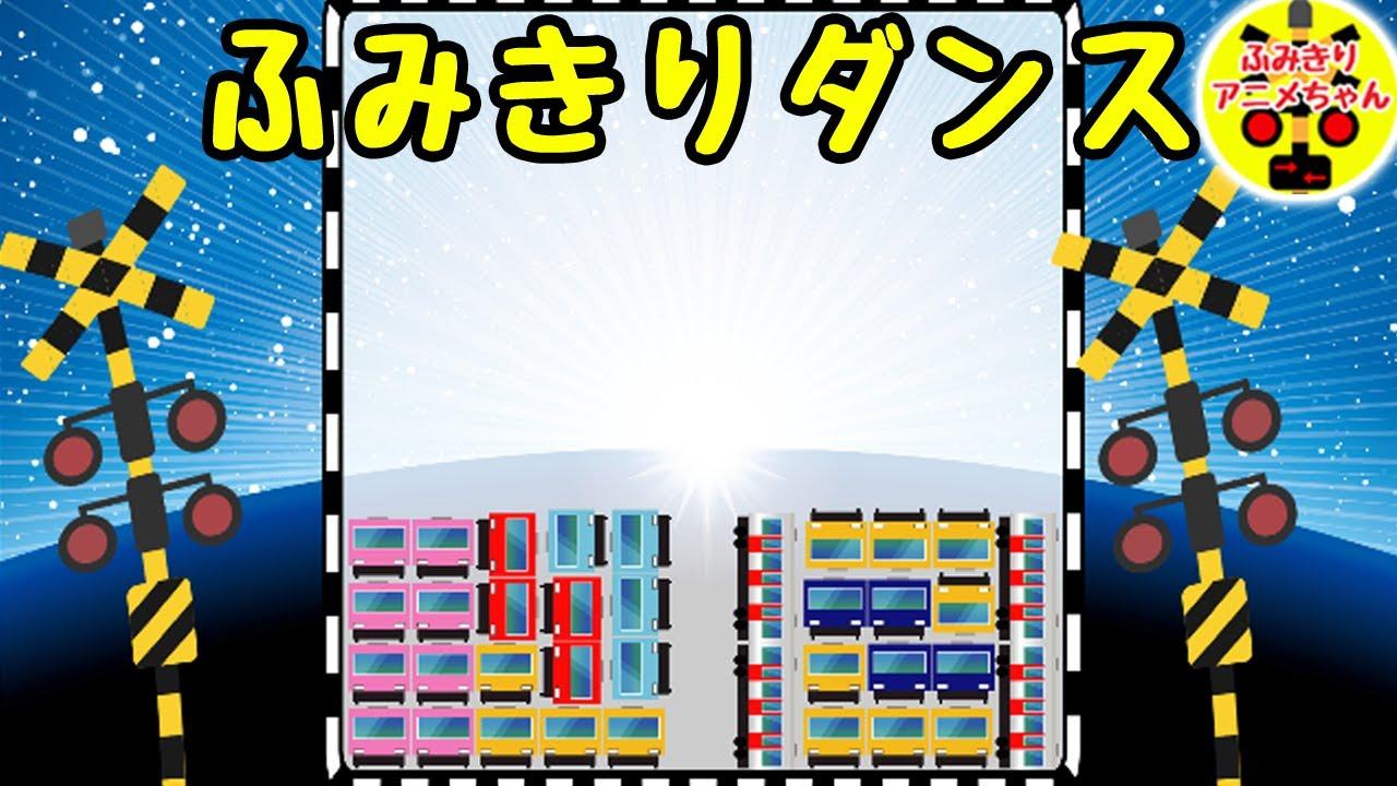 踏切ダンス♪電車テトリスのBGMに合わせてダンスするふみきり!トロイカ&TECHNOTRIS fumikiri anime channel music TETRIS BGM