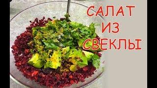 Салат из сырой свеклы с авокадо