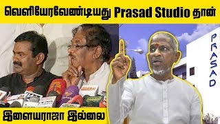 Ilayaraja Vs Prasad Studio Issue|Protest at Prasad Studio|Seeman|Barathiraja