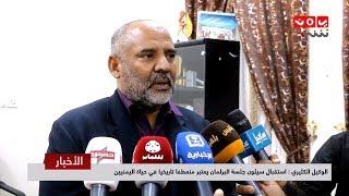 الوكيل الكثيري : استقبال سيئون جلسة البرلمان يعتبر منعطفا تاريخيا في حياة اليمنيين