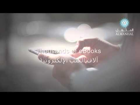 Al Manhal Launches Arabic Bookstore App